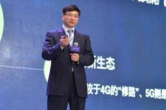 中国移动总裁李跃:4G是修路 5G是造城