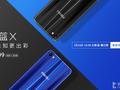 魅蓝X又添新版本 将于1月23日首发上市