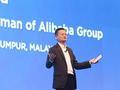 马云马来西亚演讲:eWTP是我坚信的全球化路径和理想
