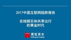 2017中国互联网报告:在线娱乐和共享出行的黄金时代