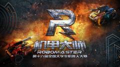 2017ROBOMASTER机甲大师赛决赛
