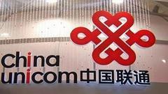 中国联通连撤两份混改相关公告:有关事项或需修改
