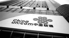 中国联通混改方案信披乌龙 修正战略投资者持股比例