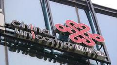 中国联通发混改专项公告:交易对价合计约779.14亿元