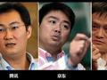 腾讯京东阿里被传密会乐视 乐视:不排除引入新投资者