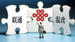 中国联通股权激励诉求:4年利润总额需增43倍