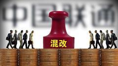 侠客岛解读联通新董事会:联通2民企3 政府代表3