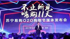 苏宁双11开启共享数据 到2018年投放20万共享快递盒