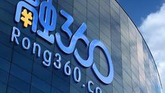 互联网金融公司融360将赴美IPO:拟最高融资2亿美元