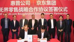 惠普全球CEO造访京东 签署零售合作协议