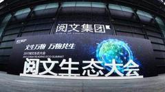 比众安在线更具想像力?阅文集团成香港最贵新股