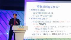 季向东:中国暗物质直接探测团队有望作出重要贡献