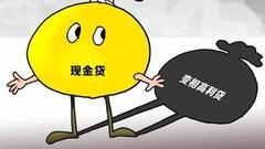 彭博:中国考虑关闭存在违法行为的现金贷公司