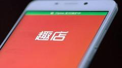 传中国或关闭不法现金贷公司 趣店盘前大跌逾10%