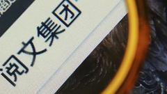 """港股""""冻资王""""阅文集团今上市 网络文学前景被看好"""