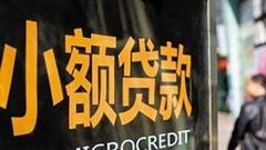 央行银监会紧急会议 业内:网络小贷资金来源将受限