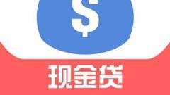 强化现金贷穿透式监管 网络小贷牌照迎来规范