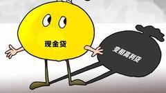 北京互金协会整改现金贷业务 强调息费合计不超36%