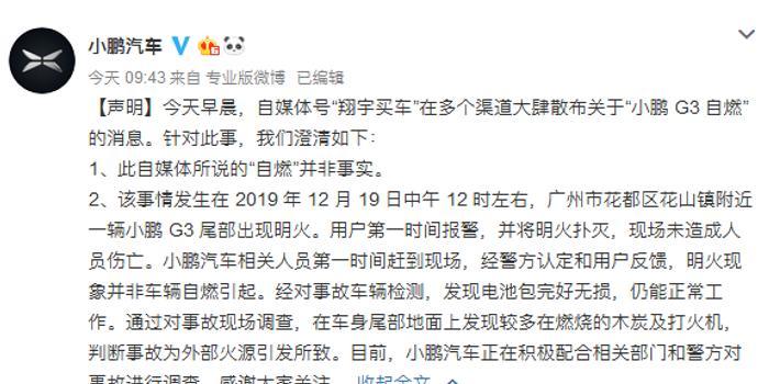 小鹏汽车否认G3自燃:事故为外部火源引发所致