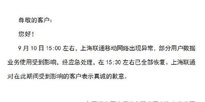 上海联通网络异常?回应:经应急处理 已全部恢复
