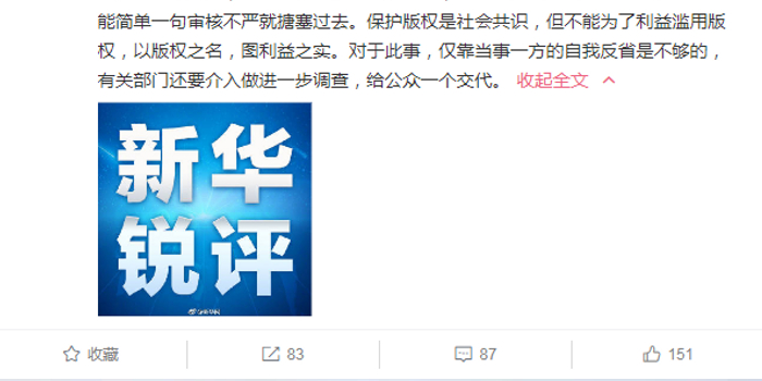 """福彩 双色球_新华锐评:""""视觉中国"""",咋啥都是你的?"""
