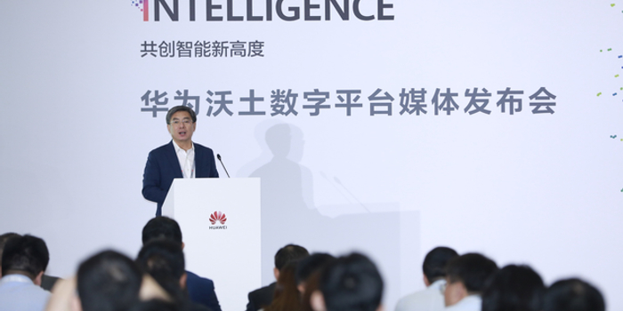 华为面向企业市场推沃土数字平台 助力产业数字化