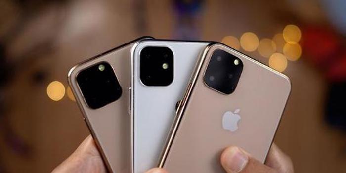 报告:苹果预计iPhone 11初期销量7500万 略高于去年