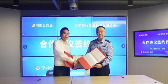 嘀嗒出行与深圳公安局达成合作 共建安全审核体系