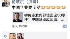 俞敏洪声援联想集团:中国企业要团结