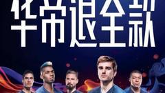 世界杯华帝退全款是怎样从营销案例变成一场闹剧的