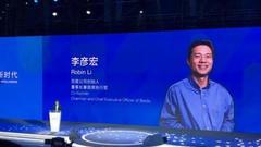 直击|李彦宏:不够AI的企业 注定会被新的企业所取代