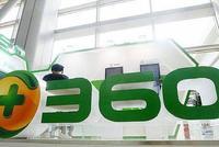 周鸿祎齐向东分家:360拟转让奇安信22.5%股权