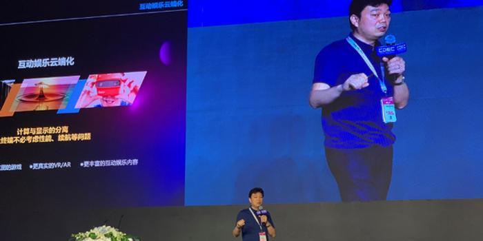 直击|顺网科技赵良:5G+边缘计算解决云游戏体验