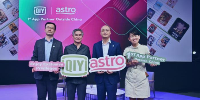 爱奇艺与马来西亚Astro达成iQIYI App本地化运营合作