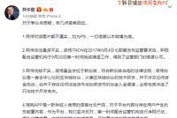 孙宇晨再度回应质疑报道:非法集资、洗钱传言均不实