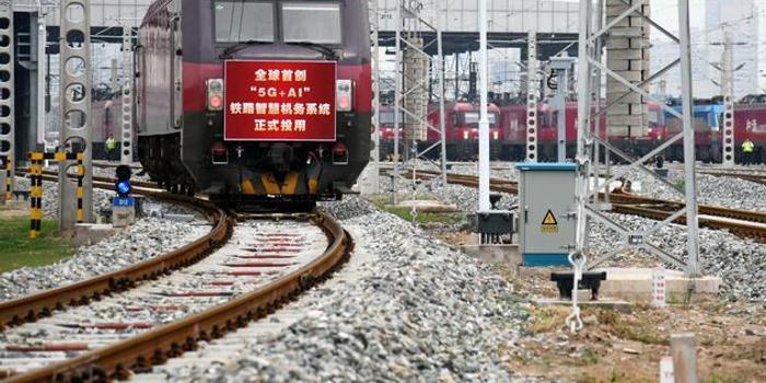 """5G+AI铁路智慧机务系统""在西安正式投用"