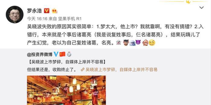 罗永浩评吴晓波频道上市失败:一是梦太大二是入错行