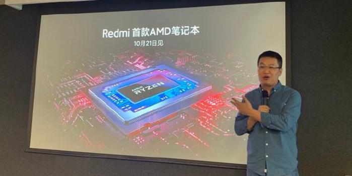 Redmi首款AMD笔记本10月21日发布:延续高性价比