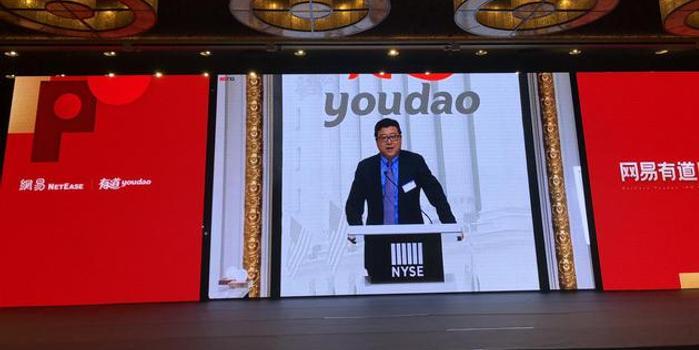 丁磊回顾有道发展:找到好商业机会,摸索了近10年