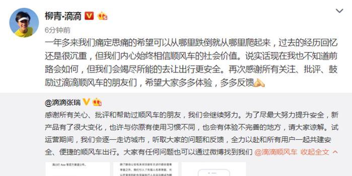 滴滴总裁柳青回应顺风车上线:始终相信顺风车的价值
