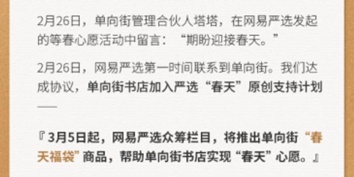 """網易嚴選發布""""春天""""計劃,幫助原創商家擺脫困境"""