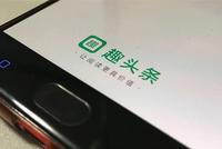 趣头条赴美提交IPO招股书:腾讯持股7.8%