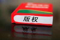 天津网信办连夜约谈视觉中国 责令全面彻底整改