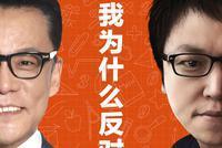 王峰十问李国庆:大尺度谈刘强东马云们