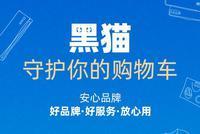 """黑猫投诉联合电商推出""""安心购""""活动 618放心买"""