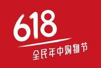 """""""6·18""""大促临近 电商任性恐致商家""""受伤"""""""