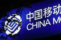 中国移动:将投入30亿元 实施5G+超高清创新发展计划