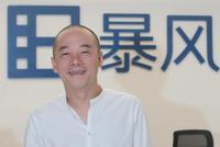暴风集团:冯鑫涉嫌对非国家工作人员行贿 被公安拘留