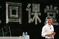 马云老师的教育版图