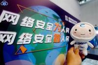 京津冀举行公共互联网网络安全应急演练